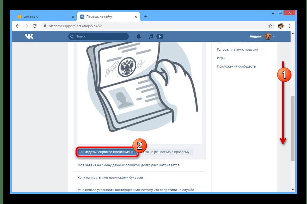 Переход к созданию вопроса по смене имени ВКонтакте