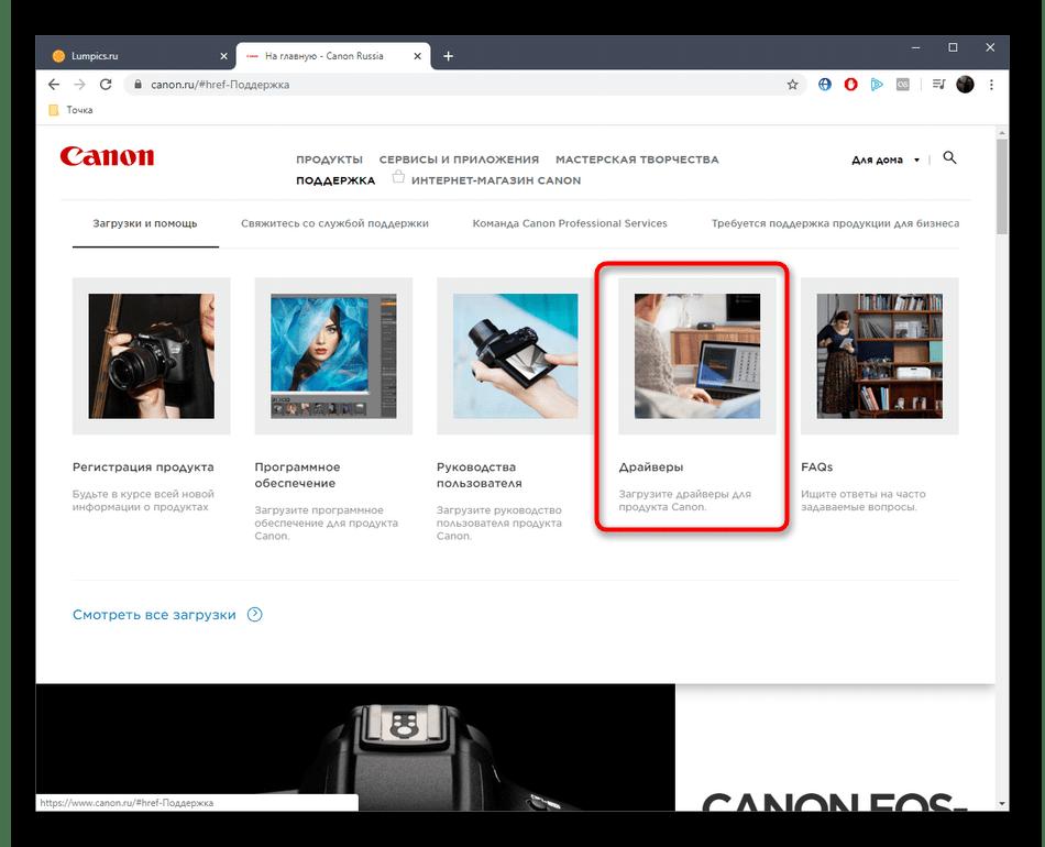 Переход к списку драйверов на официальном сайте для Canon imageRUNNER 1133