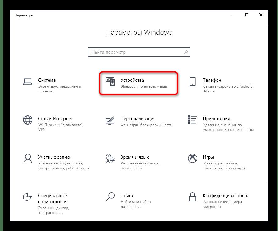 Переход к списку устройств для откртыия общего доступа к принтеру Windows 10