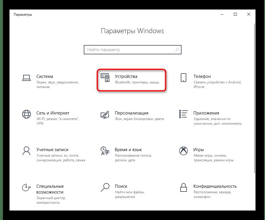 Переход к списку устройств для подключения принтера Windows 10