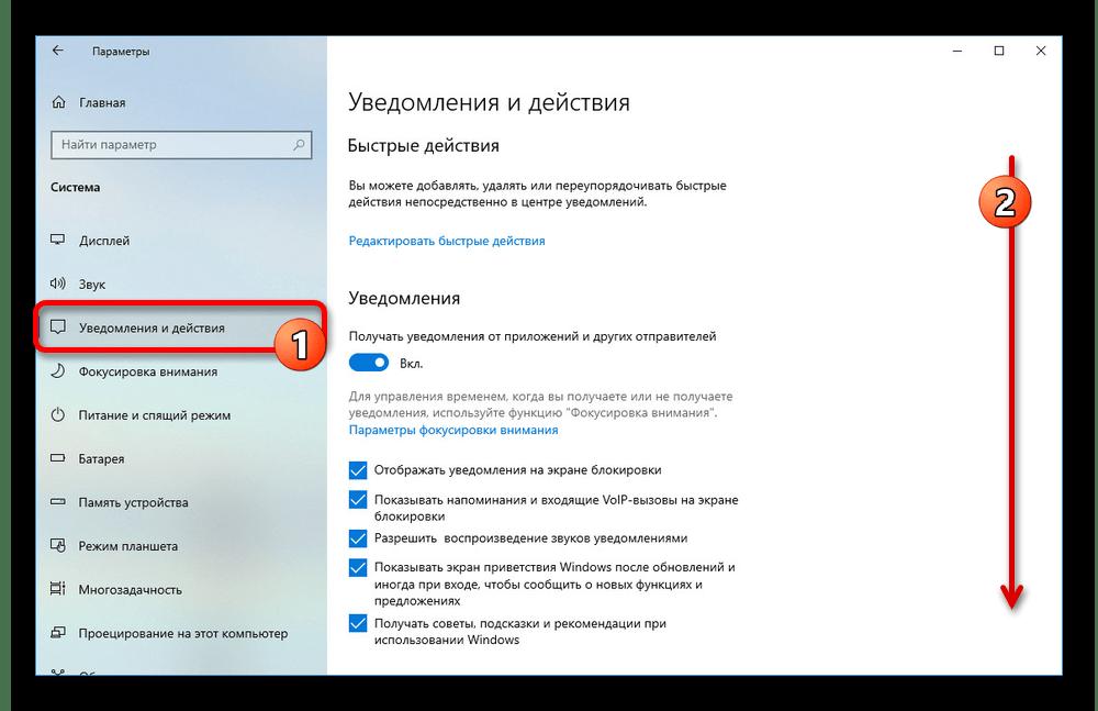 Переход к списку уведомлений в Параметрах в Windows 10