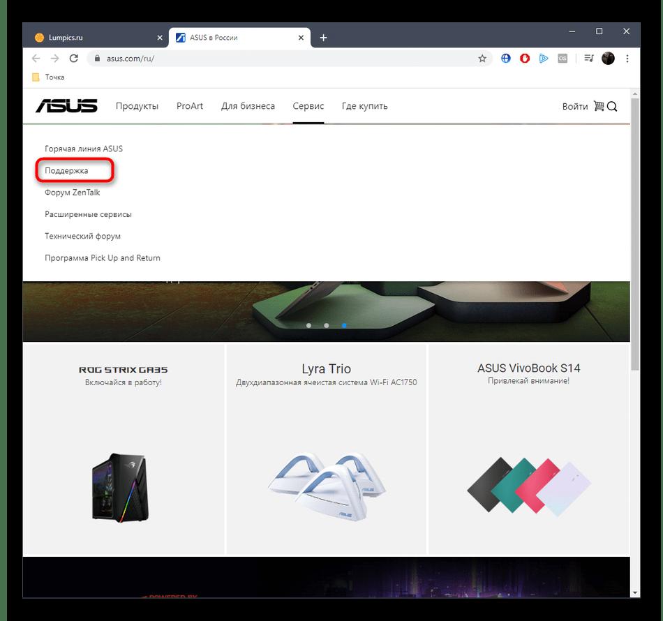 Переход к странице поддержки для скачивания драйверов ASUS P8H61-MX на официальном сайте