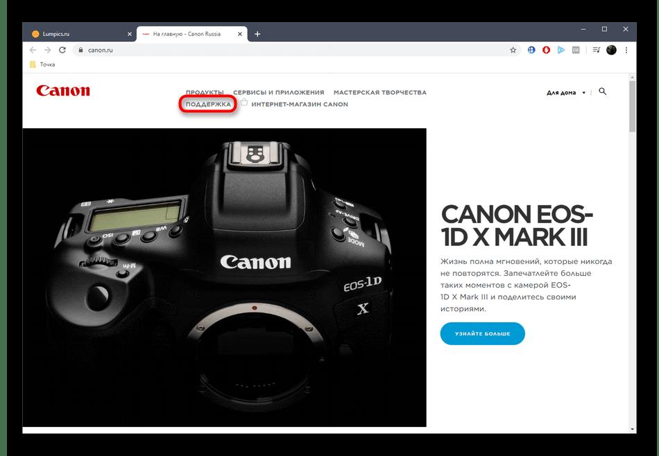Переход к странице поддержки для скачивания драйверов Canon i-SENSYS MF4430