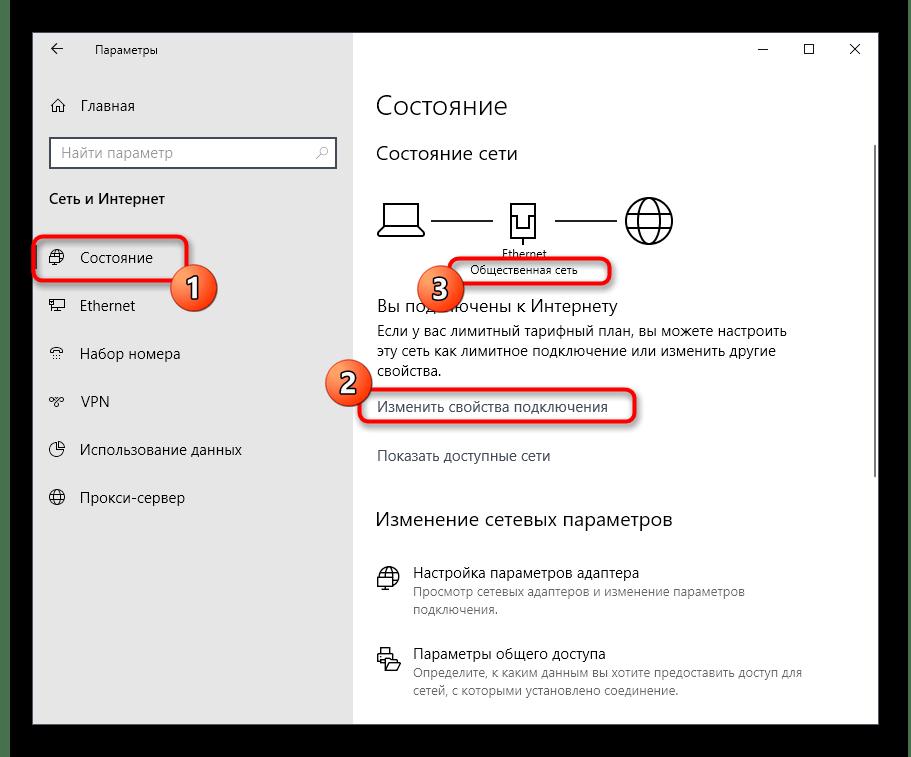 Переход к свойствам сети для изменения ее типа в Windows 10