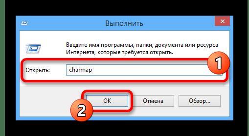 Переход к Таблице символов с помощью команды charmap