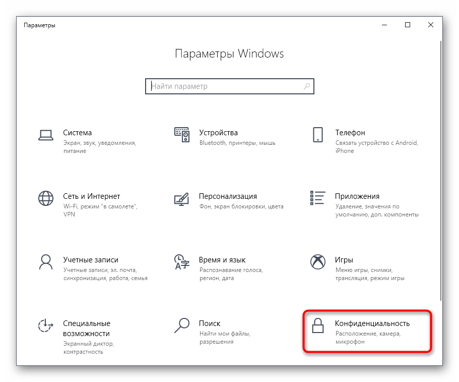 Переход к управлению конфиденциальностью для отключения фоновых приложений в Windows 10