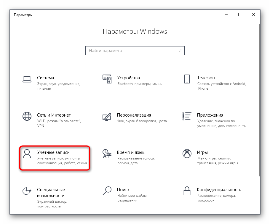 Переход к управлению учетными записями через Параметры в Windows 10