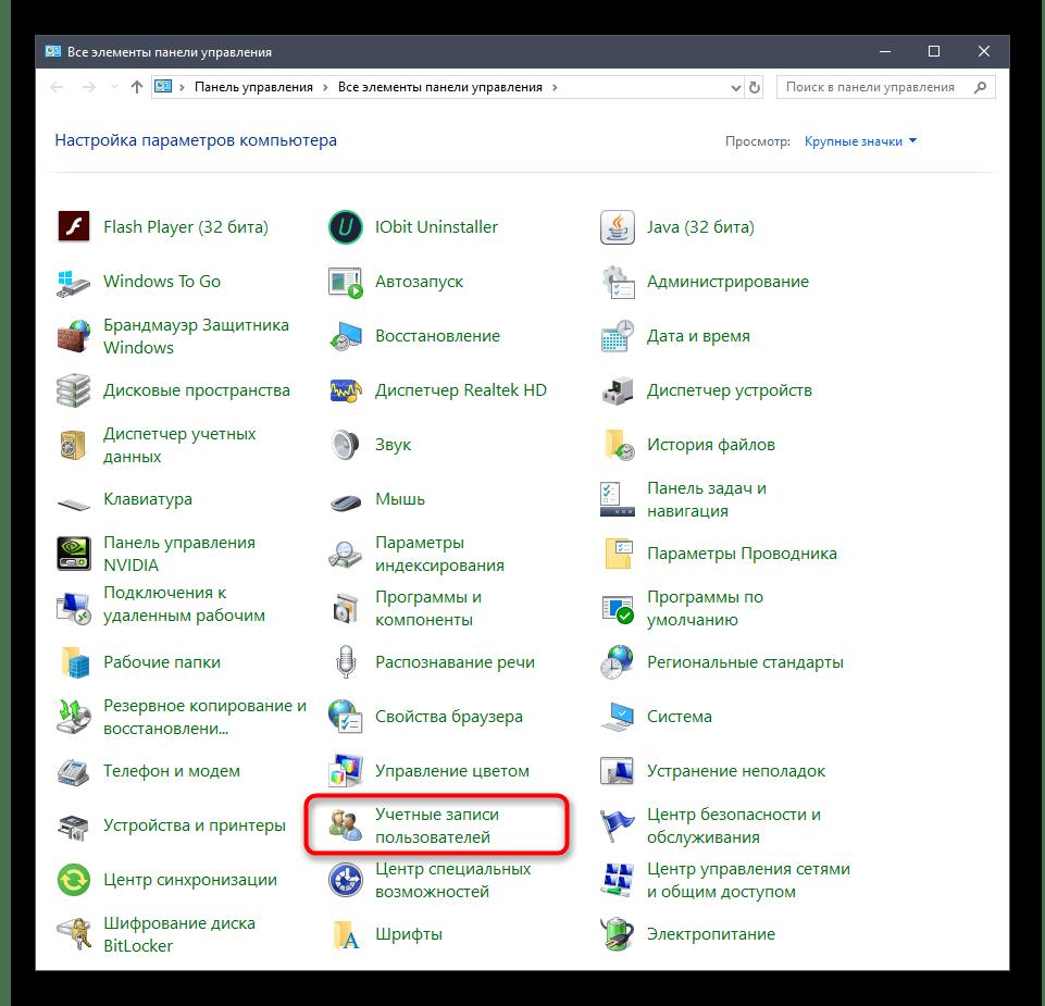 Переход к управлению учетными запиями через меню Панель управления в Windows 10