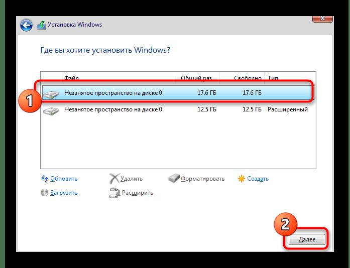 Переход к установке Windows 10 на нераспределенное пространство