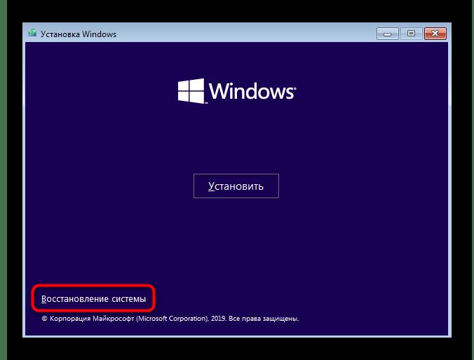 Переход к восстановлению Windows 10 для решения проблем с зависанием на логотипе