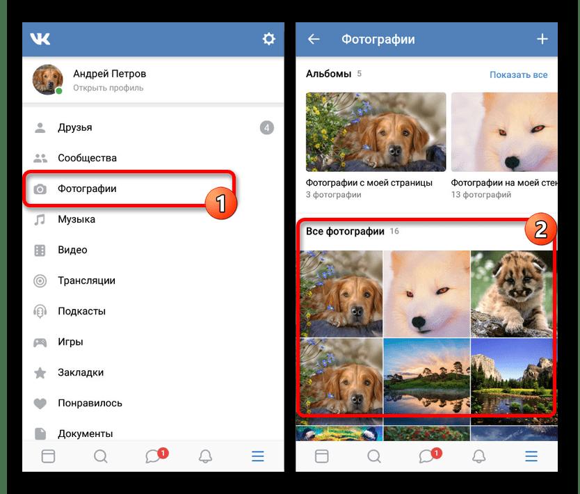 Переход к выбору фотографии в приложении ВКонтакте