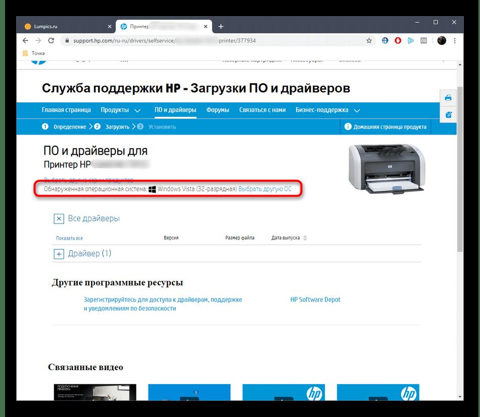 Переход к выбору операционной системы для скачивания драйверов принтера HP LaserJet M2727nf с официального сайта