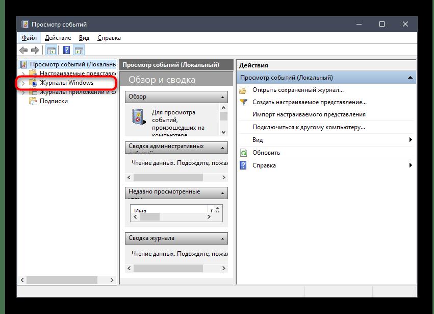 Переход к журналу для решения проблемы Служба Net View не запущена в Windows 10