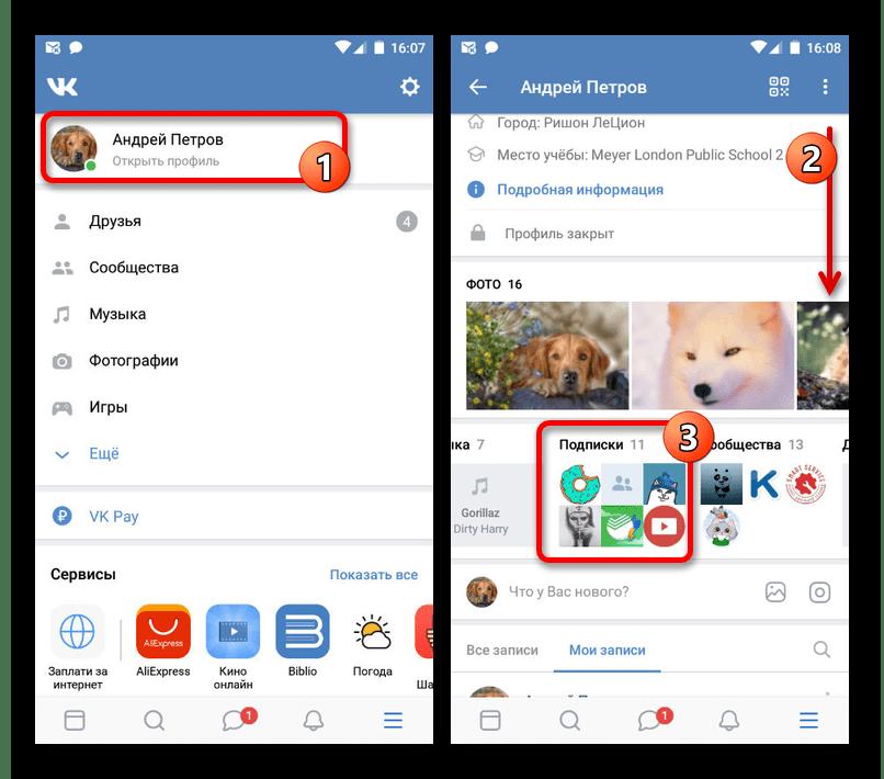 Переход на главную страницу профиля в приложении ВКонтакте