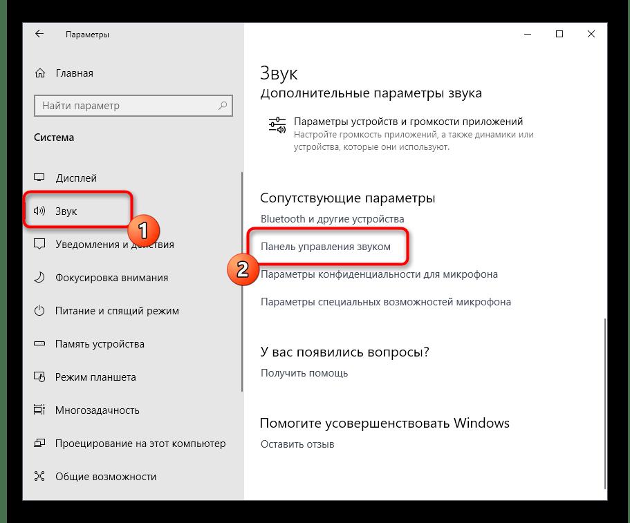 Переход на панель управления звуком для отключения эффектов в Windows 10
