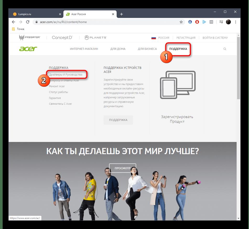 Переход на страницу поддержки для загрузки драйверов Acer Aspire V3-551G с официального сайта