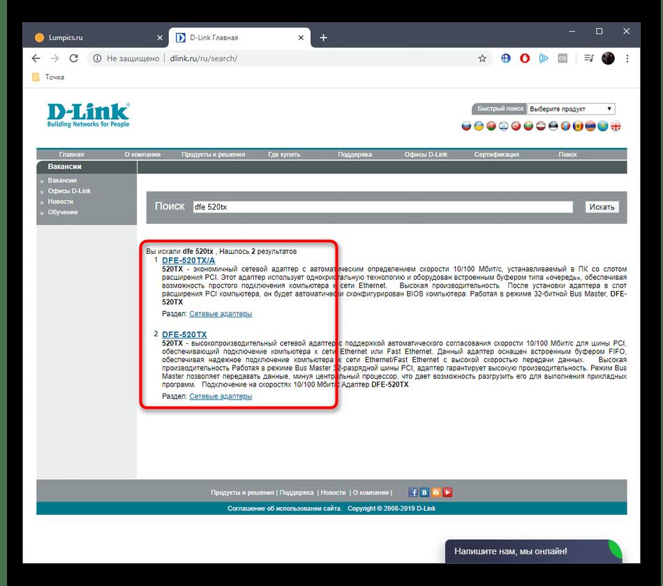 Переход на страницу устройства D-Link DFE-520TX для скачивания драйверов