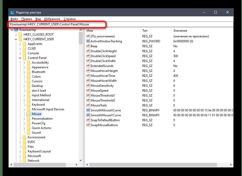Переход по пути для отключения акселерации мыши в Windows 10 через редактор реестра
