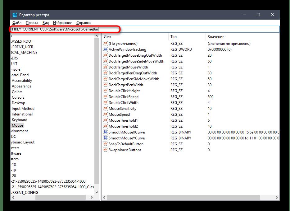 Переход по пути хранения параметров для отключения игрового режима в Windows 10