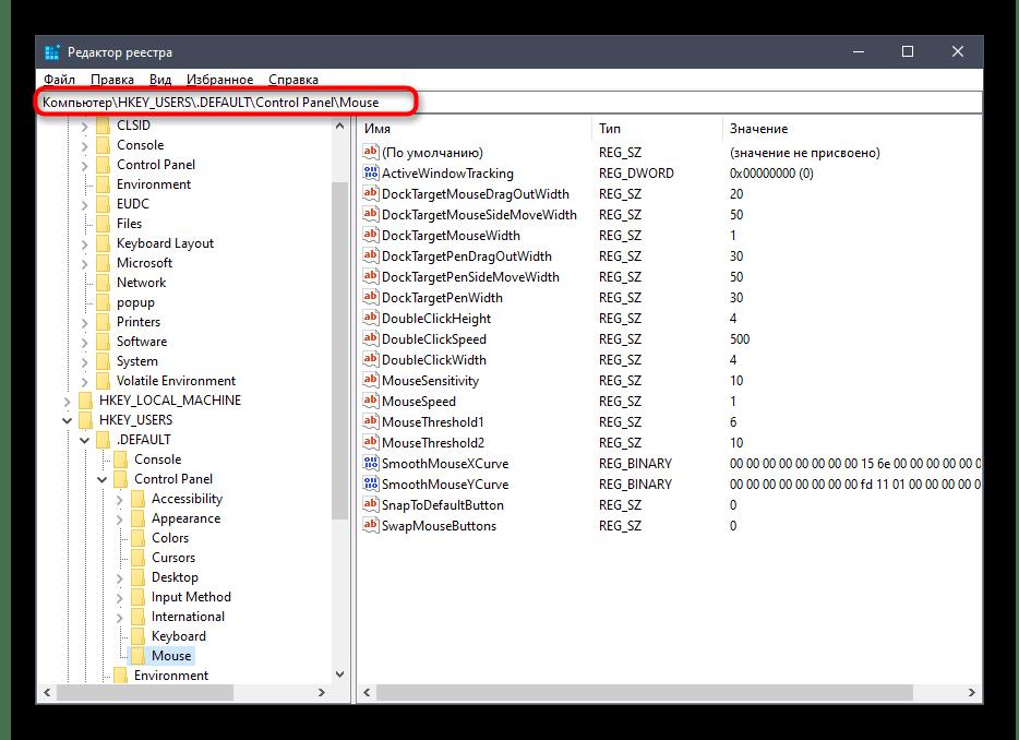 Переход по второму пути в редакторе реестра для отключения акселерации мыши в Windows 10