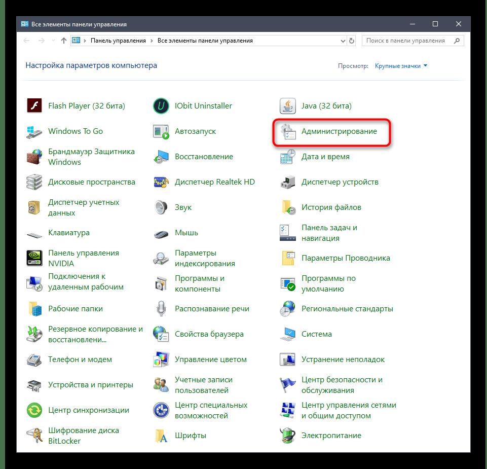 Переход в меню Администрирование через панель управления в Windows 10