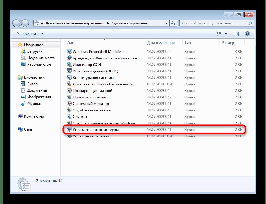 Переход в меню управления компьютером для форматирования диска в Windows 7