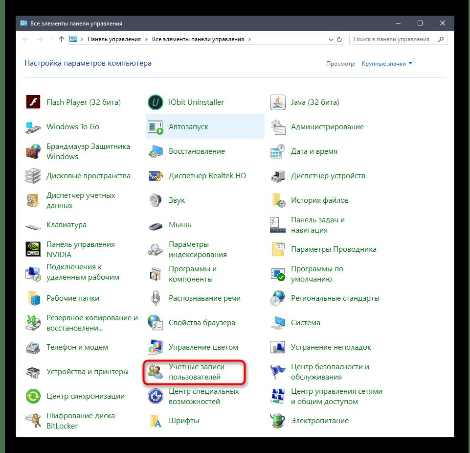 Переход в окно управления пользователями для изменения имени локального администратора Windows 10