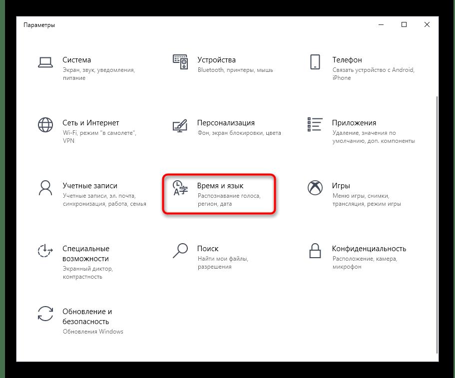 Переход в раздел для смены языка при решении проблем с запуском Quik Desktop в Windows 10