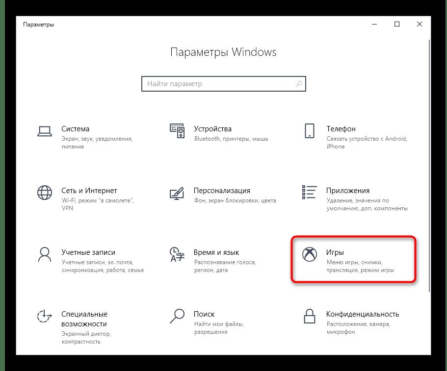 Переход в раздел Игры для отключения игрового режима в Windows 10
