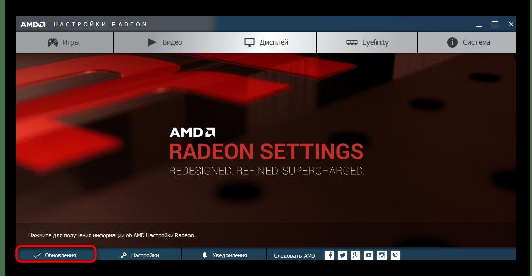Переход в раздел обновлений в Настройки Radeon для определения версии драйвера видеокарты