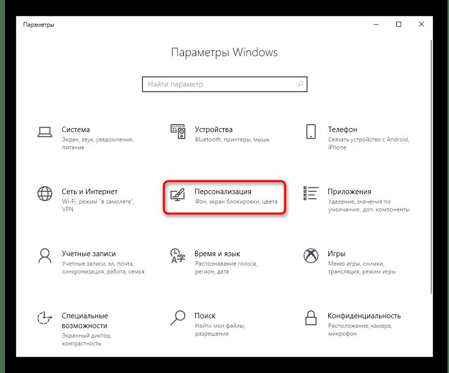 Переход в раздел персонализации для отключения зеленых галочек на ярлыках в Windows 10