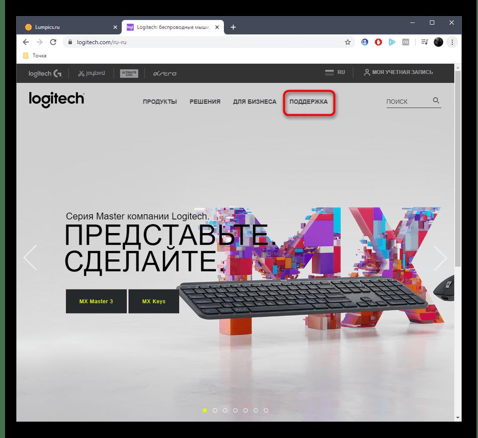 Переход в раздел поддержки для скачивания драйверов Logitech M185 на официальном сайте