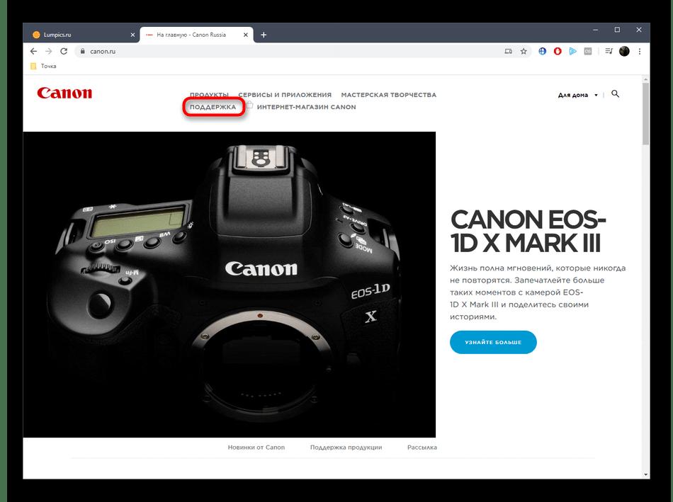 Переход в раздел поддержки для установки драйверов Canon PIXMA MG4240 на официальном сайте
