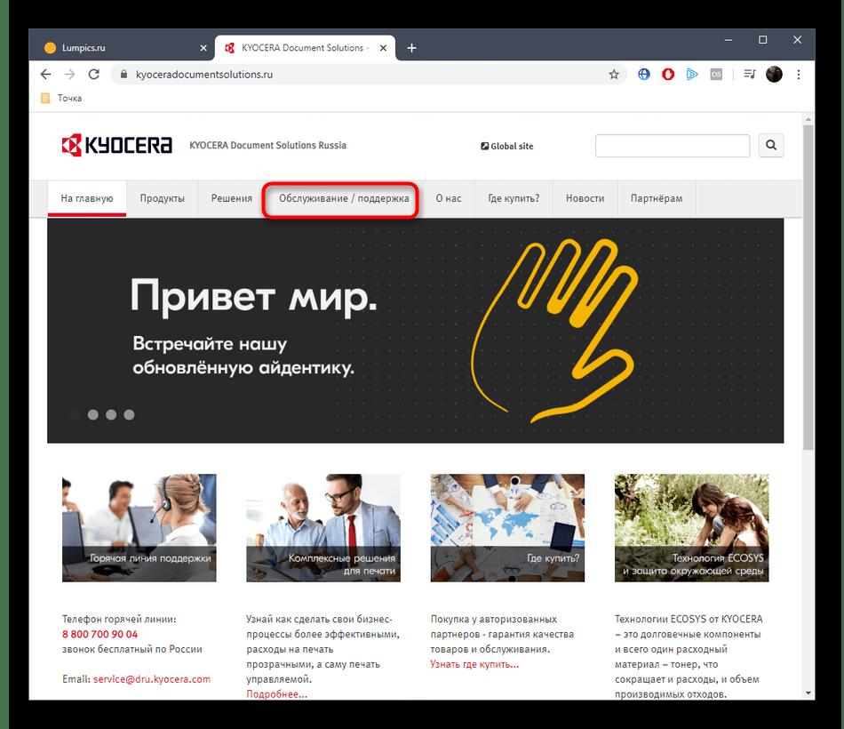 Переход в раздел поддержки для загрузки драйверов Kyocera FS-1028MFP с официального сайта