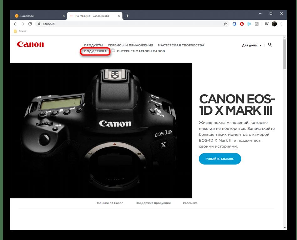 Переход в раздел поддержки на официальном сайте для скачивания драйверов принтера Canon imageRUNNER 1133