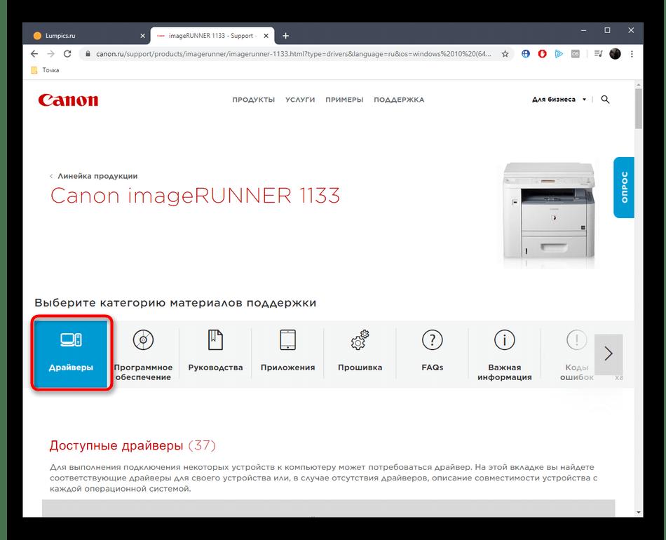 Переход в раздел с драйверами для принтера Canon imageRUNNER 1133 на официальном сайте