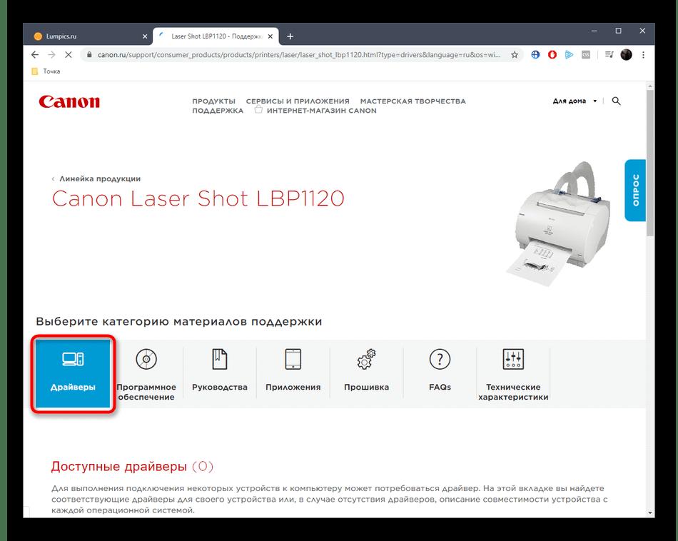 Переход в раздел с драйверами для принтера Laser Shot LBP1120 на официальном сайте