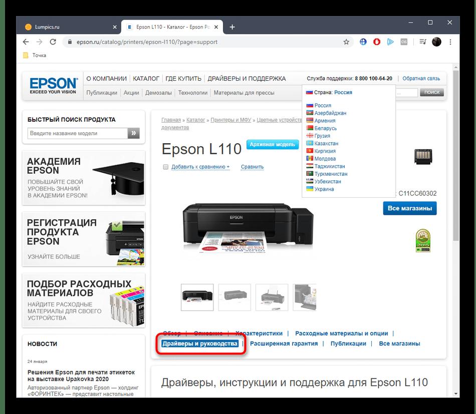 Переход в раздел с драйверами для устройства Epson L110 на официальном сайте