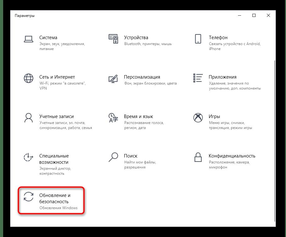 Переход в раздел с обновлениями для решения проблемы Служба Net View не запущена в Windows 10