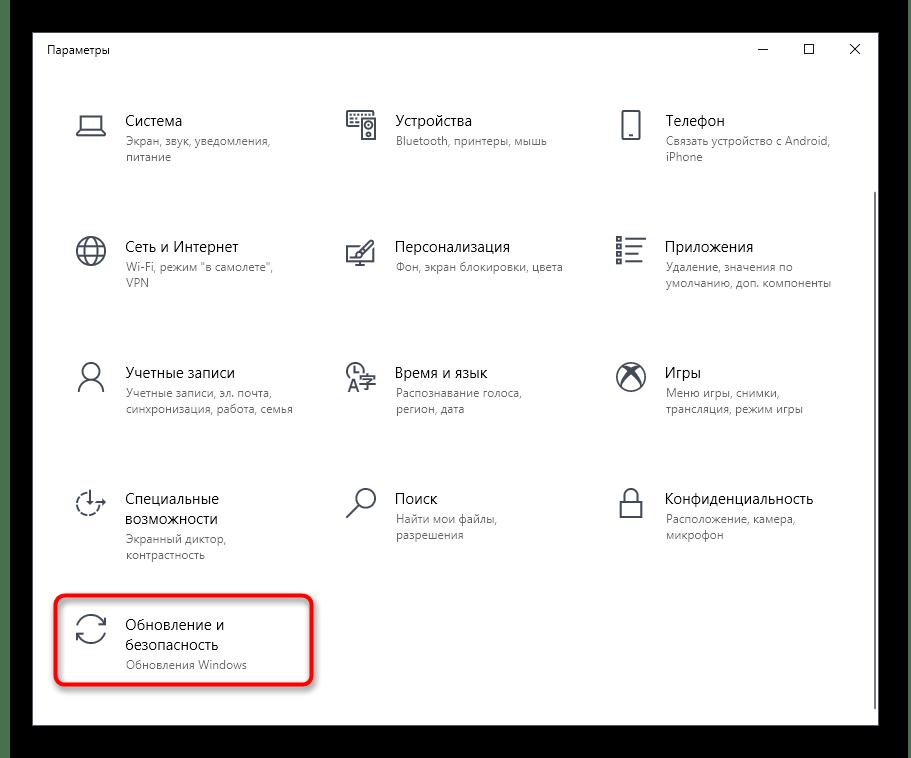 Переход в раздел с обновлениями для запуска средства устранения неполадок Windows 10