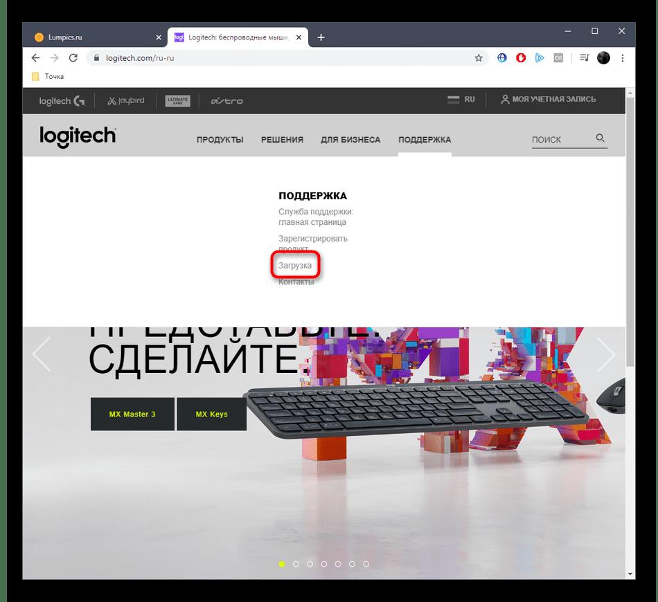 Переход в раздел с загрузками для скачивания драйверов Logitech M185 на официальном сайте