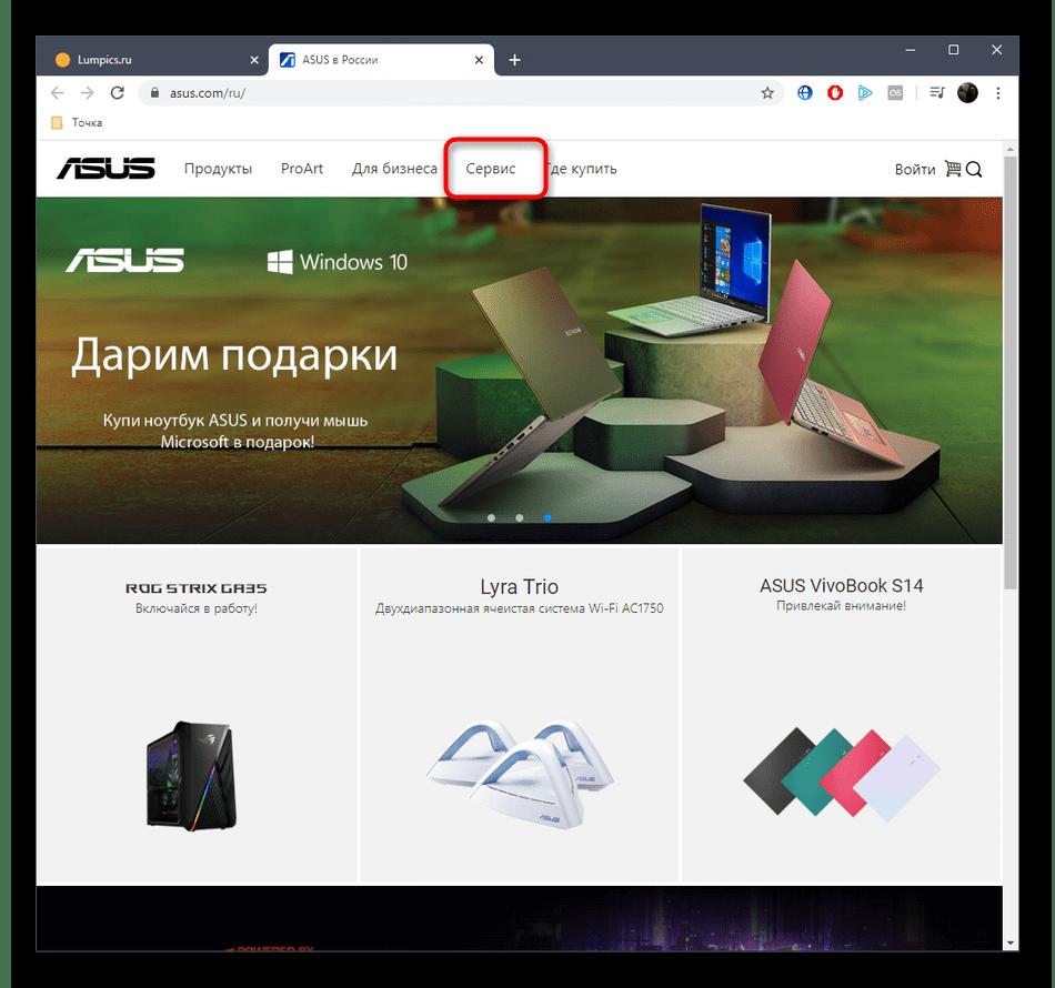 Переход в раздел Сервис на официальном сайте для скачивания драйверов ASUS P8H61-MX