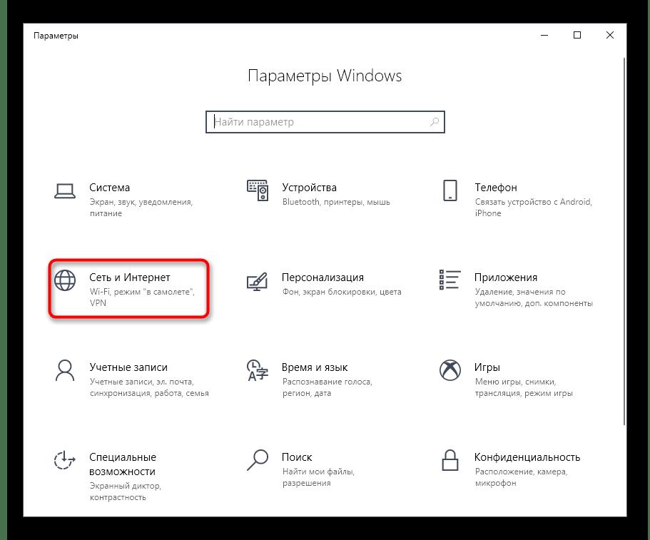Переход в раздел Сеть и интернет через меню Параметры в Windows 10