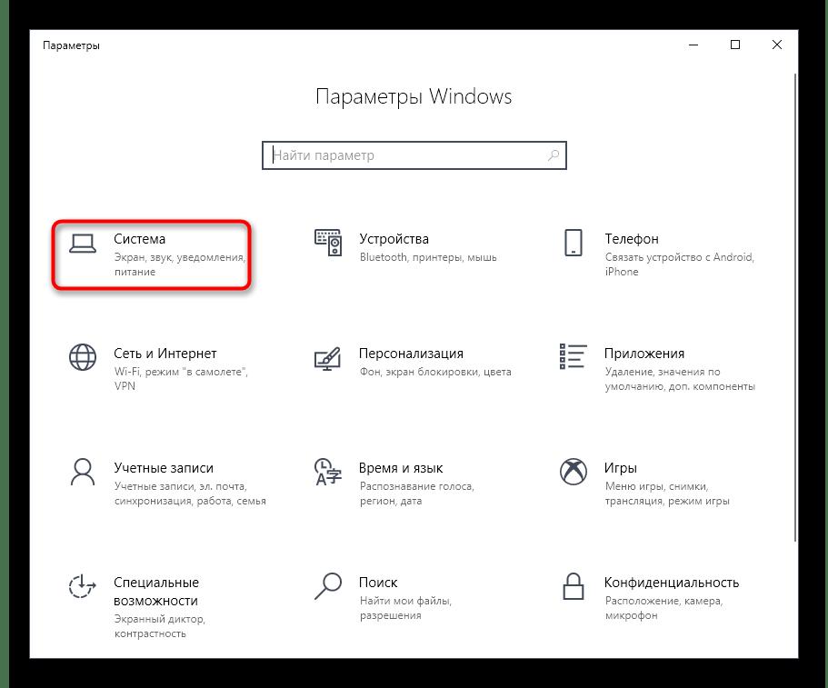 Переход в раздел Система через меню Параметры в Windows 10