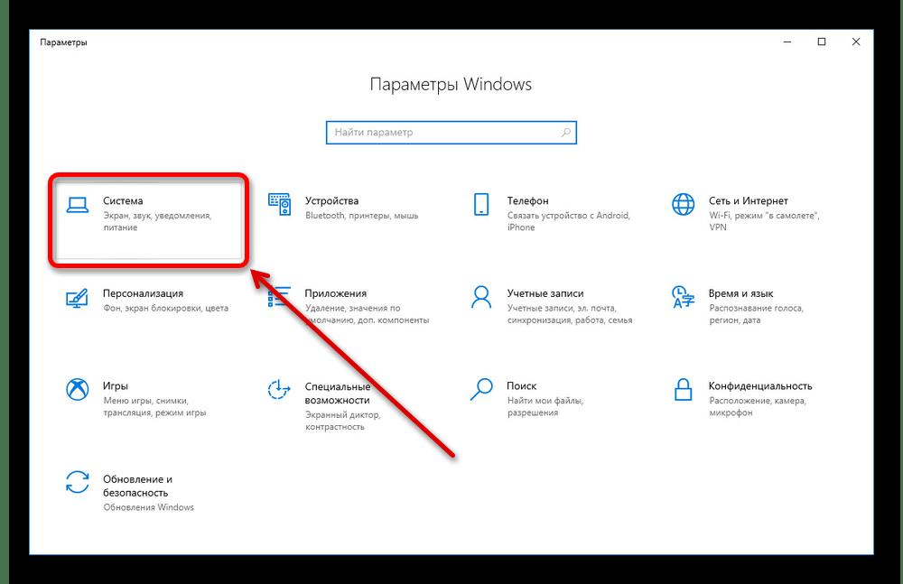 Переход в раздел Система через Параметры в Windows 10