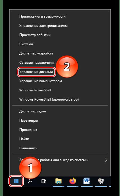 Переход в Управление дисками в Windows 10