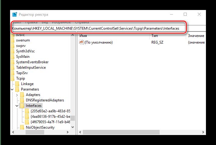 Перейти в нужную ветку реестра для оптимизации Windows 10 для игр