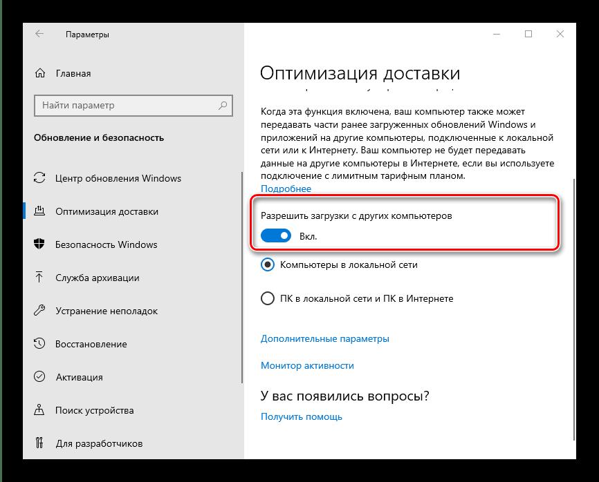 Переключатель выключения функции для настройки оптимизации доставки в Windows 10 через параметры