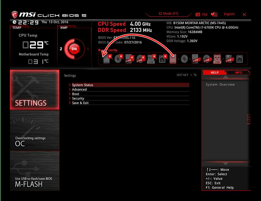 Переместить позицию порядка загрузки в UEFI для устранения ошибки 0xc000000e на Windows 10