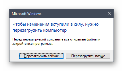 Перезагрузка компьютера после изменения имени рабочей группы в Windows 10